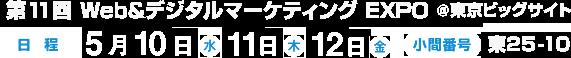 第11回  Web&デジタルマーケティング EXPO @東京ビッグサイト